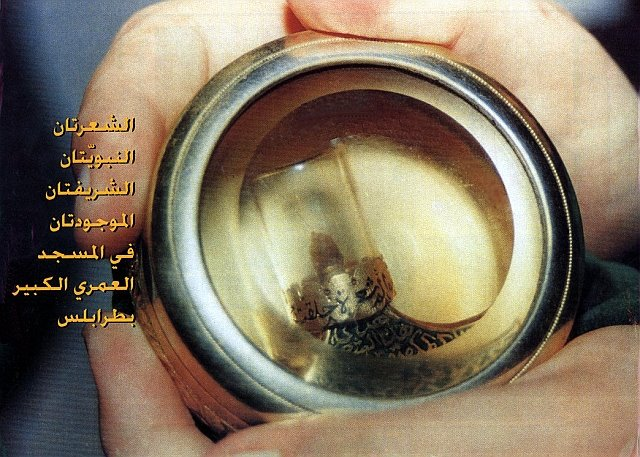 The hair of Muhammad (PBUH) safely saved in Topkapy Museum, Turkey