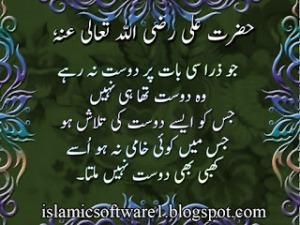 Hazrat-Ali-Aqwal-e-Zareen-11