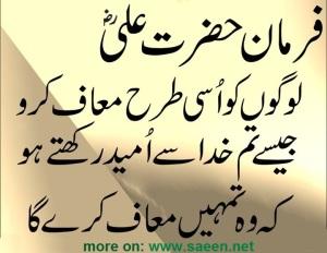 hazrat-ali-forgive-others-saying