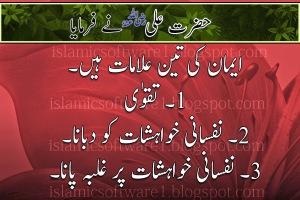 Hazrat-Ali-R.A-Aqwal-e-Zareen-1