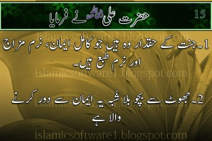 Hazrat-Ali-R.a-Aqwal-e-Zareen-15