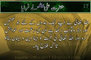 Hazrat-Ali-R.a-Aqwal-e-Zareen-17