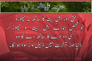 Hazrat-Ali-R.A-Aqwal-e-Zareen-2