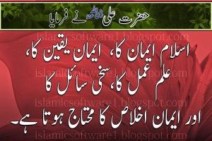 Hazrat-Ali-R.A-Aqwal-e-Zareen-4