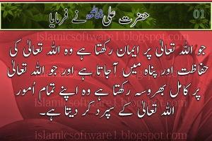 Hazrat-Ali-R.A-Aqwal-e-Zareen-7