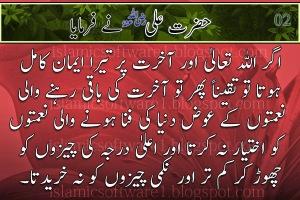 Hazrat-Ali-R.A-Aqwal-e-Zareen-8
