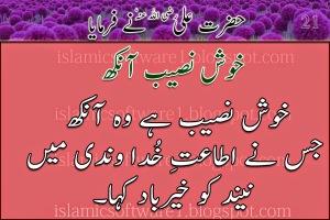 Hazrat-Ali-R.A-k-aqwal-1