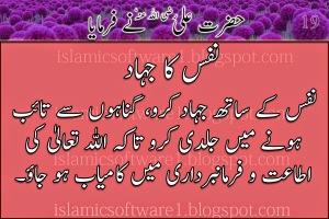Hazrat-Ali-R.A-k-aqwal-4