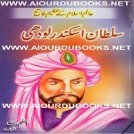 Sultan-Iskandar-Lodhi-biography-in-urdu-by-aslam-rahi-ma-www.aiourdubooks.net_-150x150