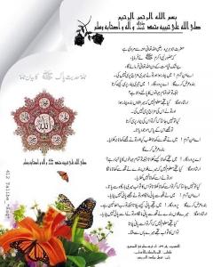 ae-ibn-e-adam